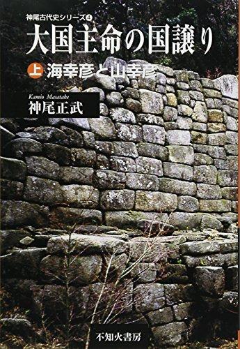大国主命の国譲り 上 海幸彦と山幸彦 (神尾古代史シリーズ 4)