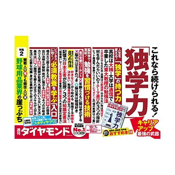 週刊ダイヤモンド 2017年 10/7 号 [...の紹介画像2