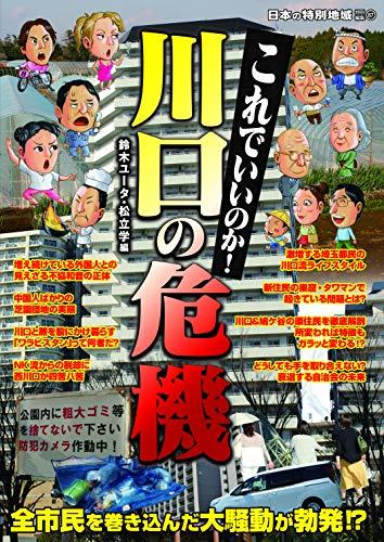 日本の特別地域 特別編集87 これでいいのか川口の危機 (地域批評シリーズ)