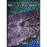 海底マンガン鉱床の地球科学