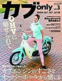 カブonly vol.3 ダートスポーツ1月号増刊
