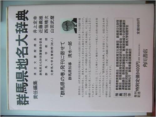角川日本地名大辞典 (10) 群馬県...