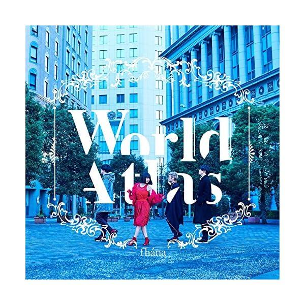 World Atlas (特典なし)の商品画像
