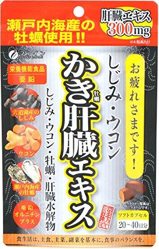 ファイン しじみウコンかき肝臓エキス 肝臓水解物・牡蠣エキス末配合 80粒入(1日2~4粒)