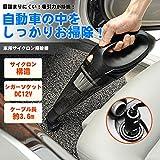 Fochea 車用掃除機 DC12Vカー電源式 さっと使えて、車をキレイに 106W サイクロン式カークリーナー コード長4.5m 乾湿両用