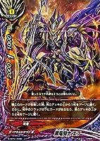 神バディファイト S-CBT01 黒竜騎士 エフ(上) ゴールデンガルガ | クライマックスブースター ダークネスドラゴンW 呪竜 モンスター