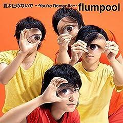flumpool「夏よ止めないで 〜You're Romantic〜」のCDジャケット
