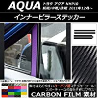 AP インナーピラーステッカー カーボン調 トヨタ アクア NHP10 前期/中期/後期 2011年12月~ ブラック AP-CF111-BK 入数:1セット(4枚)