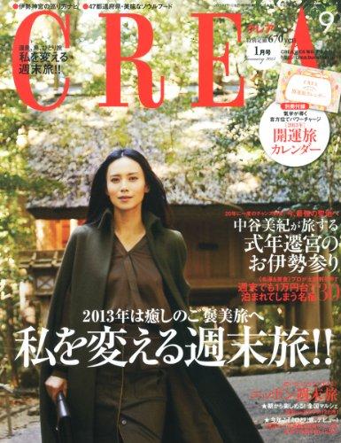 CREA (クレア) 2013年 01月号 [雑誌]の詳細を見る