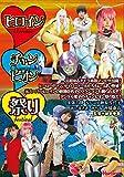 ヒロインチャンピオン祭り[DVD]