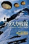 アラスカ戦線〔新版〕 (ハヤカワ文庫NV)
