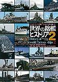 世界の銘艦ヒストリア2