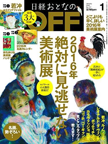 日経おとなのOFF(オフ)2016年1月号[雑誌]の詳細を見る