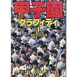 甲子園グラフィティ (1) (朝日文庫)