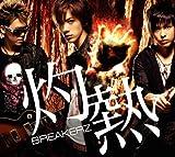灼熱 / BREAKERZ