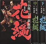 花縄 (小池書院) コミック 全3巻完結セット (キングシリーズ)