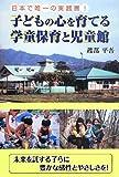 子どもの心を育てる学童保育と児童館 : 日本で唯一の実践書!