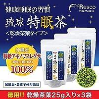 健康睡眠の習慣 琉球 特眠茶 乾燥茶葉 3パック