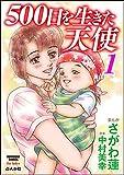 500日を生きた天使 (1) (ストーリーな女たち)