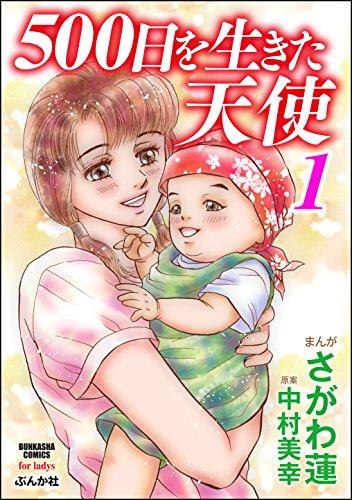 500日を生きた天使 (1) (ストーリーな女たち)の詳細を見る