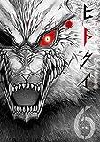 ヒトクイ-origin-(6) (裏少年サンデーコミックス)