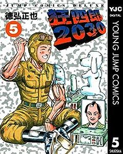 狂四郎2030 5 (ヤングジャンプコミックスDIGITAL)