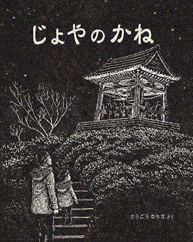 じょやのかね (日本傑作絵本シリーズ)