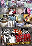 女性宅不法侵入 下着盗撮 P-PROJECT/妄想族 [DVD]