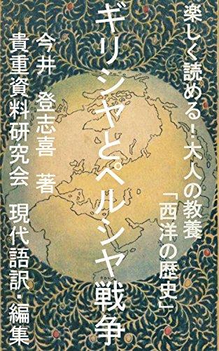 楽しく読める!大人の教養 西洋の歴史: ギリシヤとペルシヤ戦争