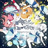 幻影★ギャラクティカ (instrumental)