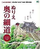 ぬりえ 奥の細道 (エイムック 3652)