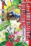 GLAMOROUS GOSSIP(1) (ウィングス・コミックス)