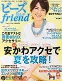 ビーズ friend (フレンド) 2014年 07月号 画像
