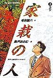 家栽の人(3) (ビッグコミックス)