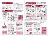 ケガ&病気の予防・救急マニュアル—0‐5歳児担任必携本!! (ハッピー保育books)