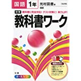 中学教科書ワーク 光村図書版 国語 1年