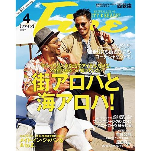 Fine (ファイン) 2018年 04月号 [雑誌]