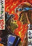 ミュータント花子 / 会田 誠 のシリーズ情報を見る