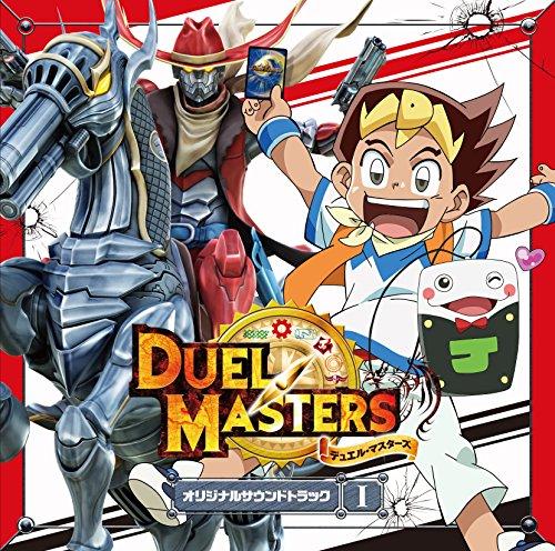 デュエル・マスターズオリジナルサウンドトラックI