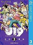 U19 3 (ジャンプコミックスDIGITAL)