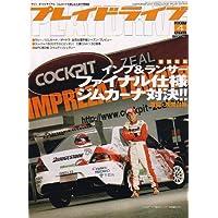 Play Drive (プレイ ドライブ) 2007年 04月号 [雑誌]