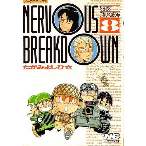 Nervous breakdown 8 (ノーラコミックス)の詳細を見る