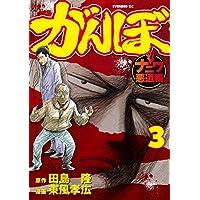 がんぼ ナニワ悪道編(3) (イブニングコミックス)