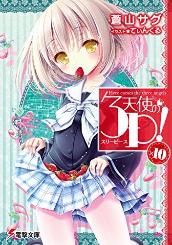 天使の3P!×10 (電撃文庫)