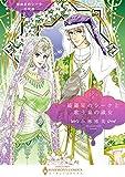 煌めきのシーク三兄弟 綺羅星のシークと歌う泉の淑女 (ハーモニィコミックス)