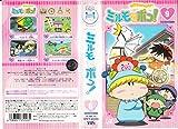 わがまま☆フェアリー ミルモでポン! ミルミル(9) [VHS]