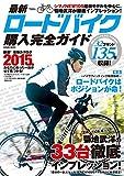最新ロードバイク購入完全ガイド (COSMIC MOOK)