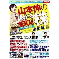 山本伸の騰がる株100銘柄 2014年夏号 (別冊宝島 2184)
