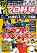 がっつり!プロ野球 2018年 11/15 号 : 増刊