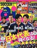 SOCCER ai (サッカーアイ) 2012年 10月号 [雑誌]